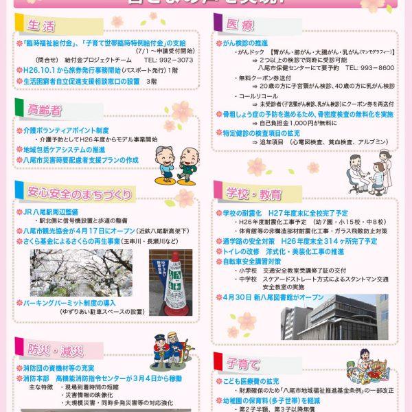 八尾市議会公明党議会レポート(2014年)