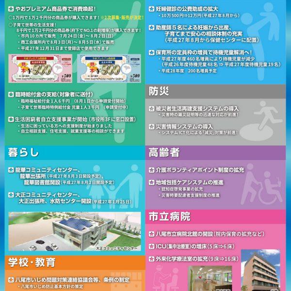 八尾市議会公明党議会レポート(2015年)