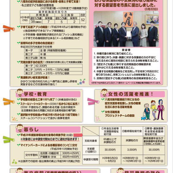 八尾市議会公明党議会レポート(2016年)