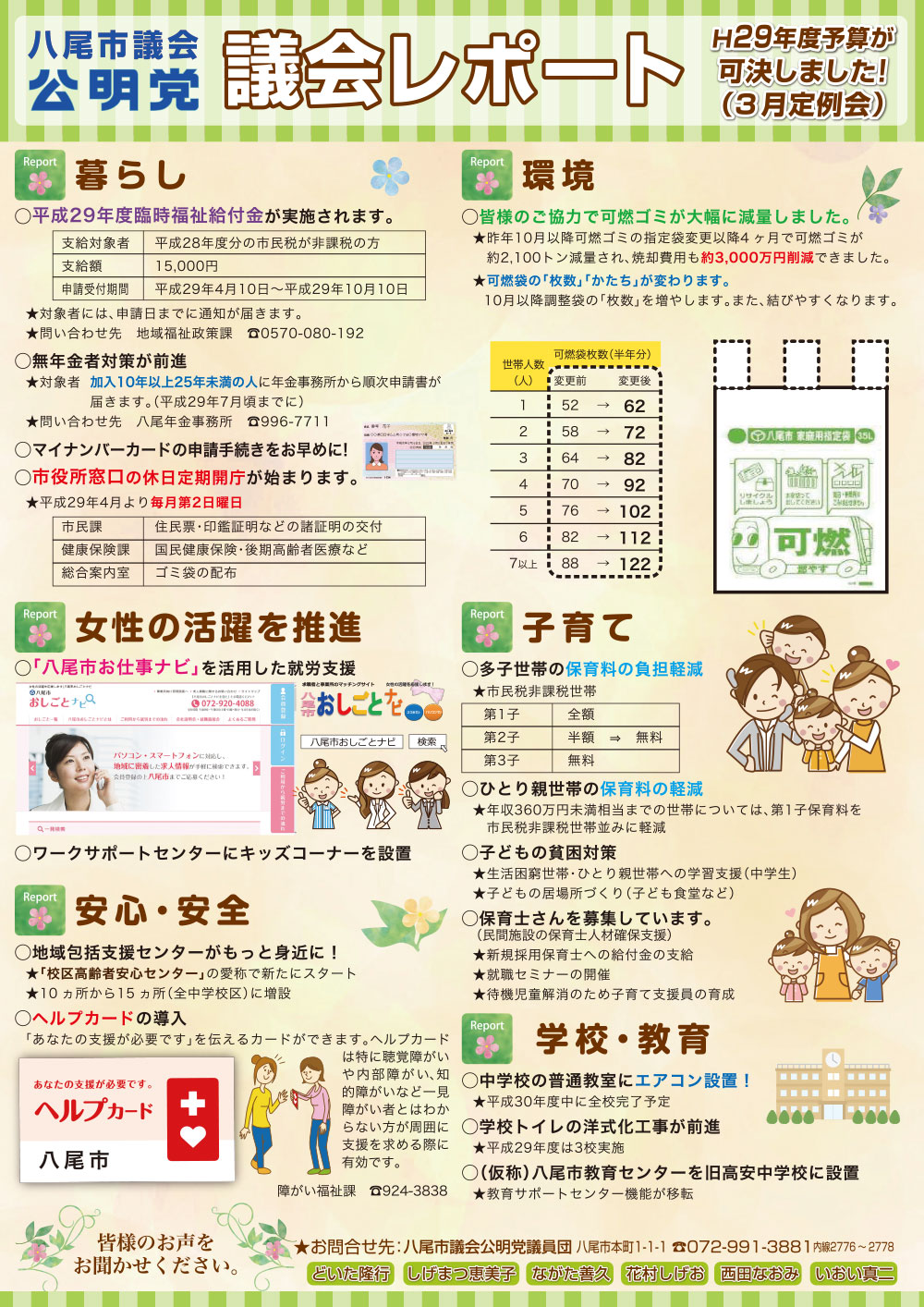 八尾市議会公明党議会レポート(2017年)