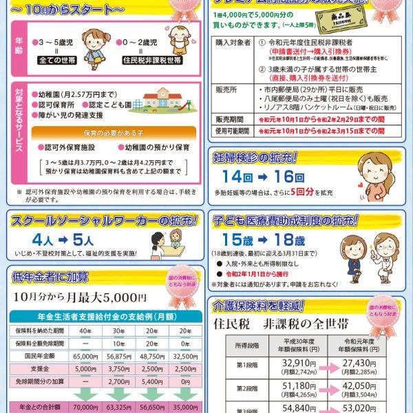 八尾市議会公明党議会レポート(2019年)
