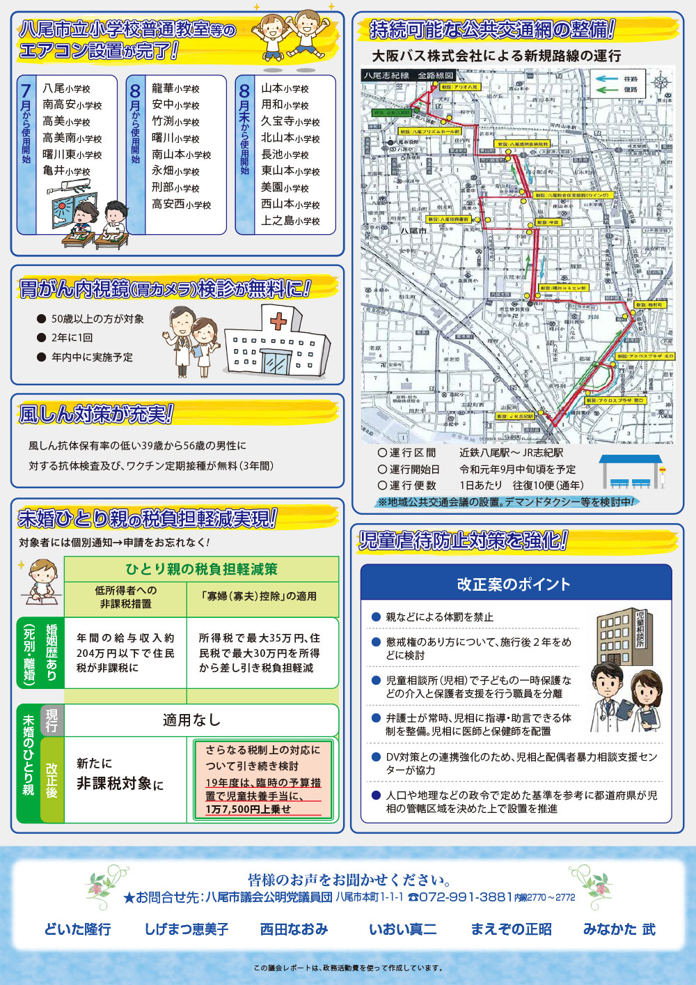 八尾市議会公明党議会レポート(2019年)2